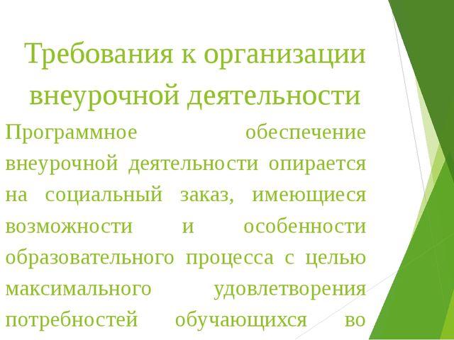Требования к организации внеурочной деятельности Программное обеспечение внеу...