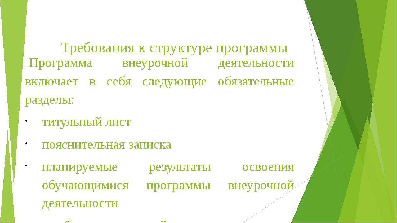 Требования к структуре программы Программа внеурочной деятельности включае...