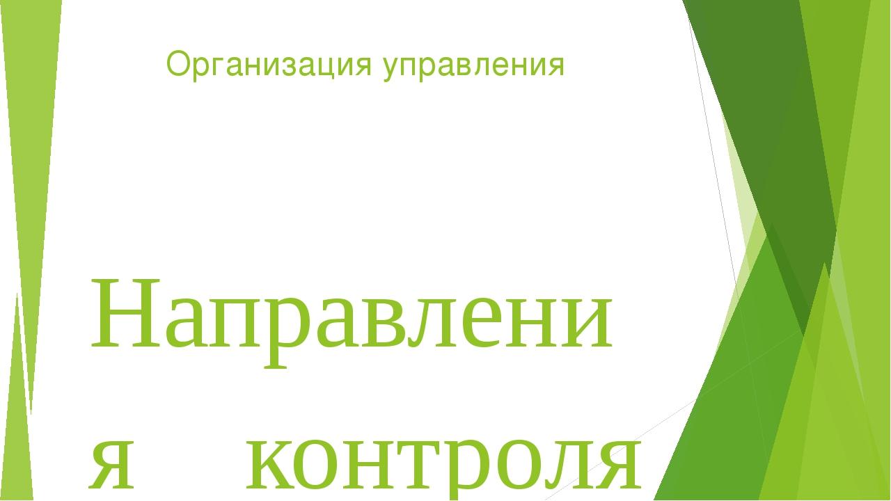 Организация управления Направления контроля внеурочной деятельности определяю...