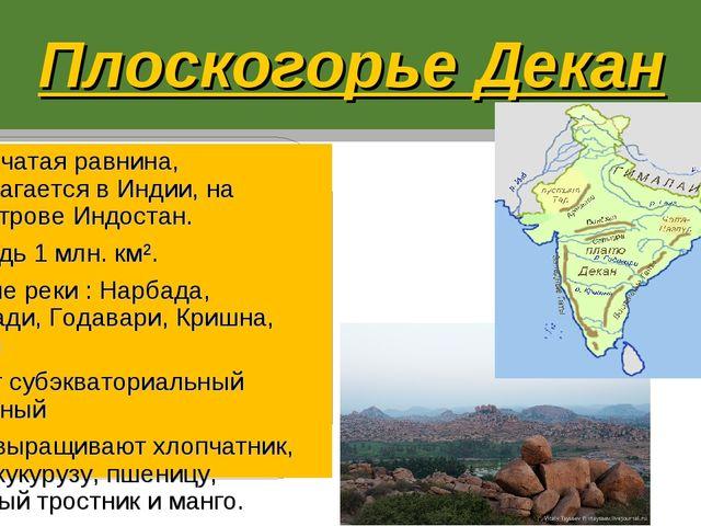 Плоскогорье Декан Ступенчатая равнина, располагается в Индии, на полуострове...