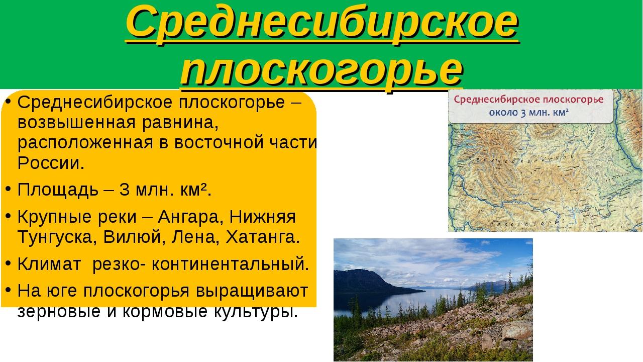 Среднесибирское плоскогорье Среднесибирское плоскогорье – возвышенная равнина...