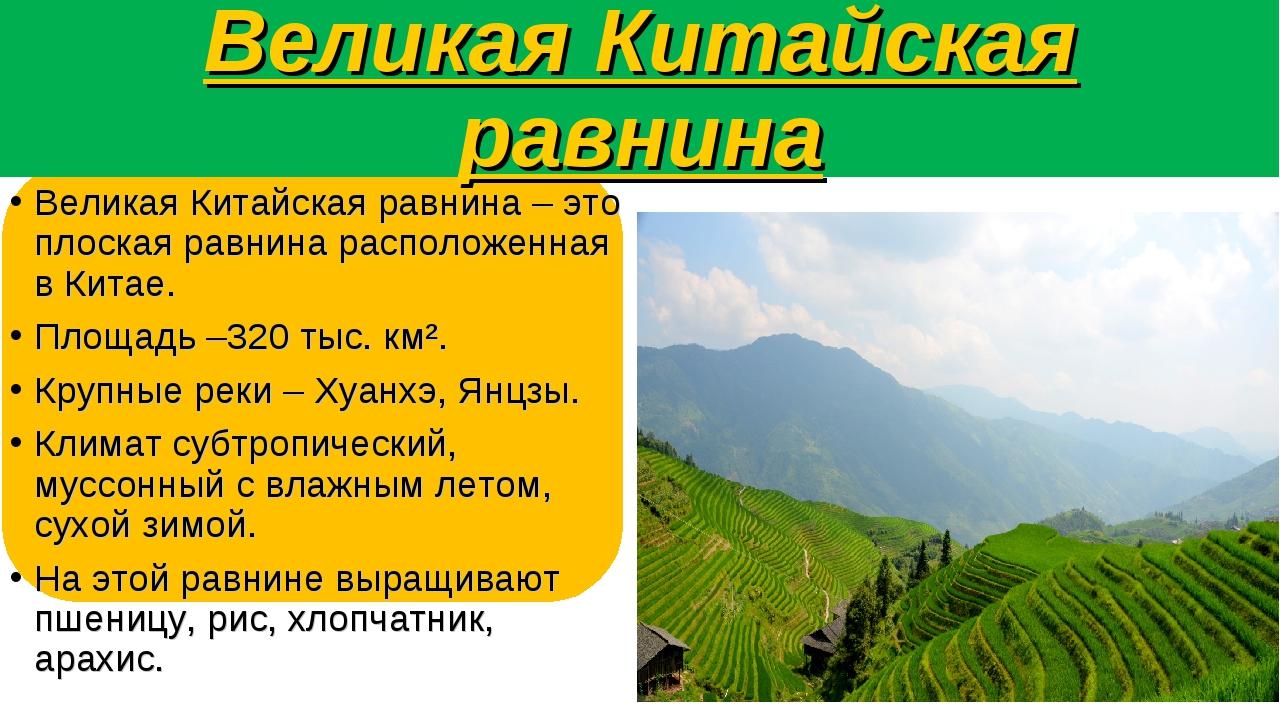 Великая Китайская равнина Великая Китайская равнина – это плоская равнина рас...