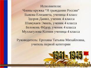 """Исполнители: Члены кружка """"Я гражданин России"""" Быкова Елизавета, ученица 4 кл"""