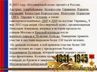 В 2015 году «Бессмертный полк» прошёл в России, Австрии,Азербайджане,Белор