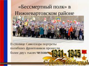 «Бессмертный полк» в Нижневартовском районе В столице Самотлора портреты поги