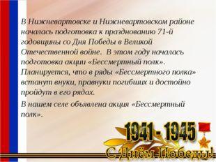 В Нижневартовске и Нижневартовском районе началась подготовка к празднованию