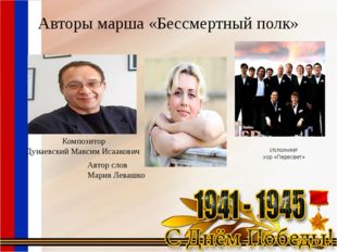 Авторы марша «Бессмертный полк» Композитор Дунаевский Максим Исаакович Автор
