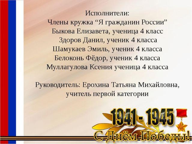 """Исполнители: Члены кружка """"Я гражданин России"""" Быкова Елизавета, ученица 4 кл..."""
