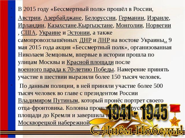 В 2015 году «Бессмертный полк» прошёл в России, Австрии,Азербайджане,Белор...