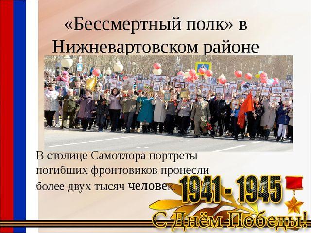 «Бессмертный полк» в Нижневартовском районе В столице Самотлора портреты поги...