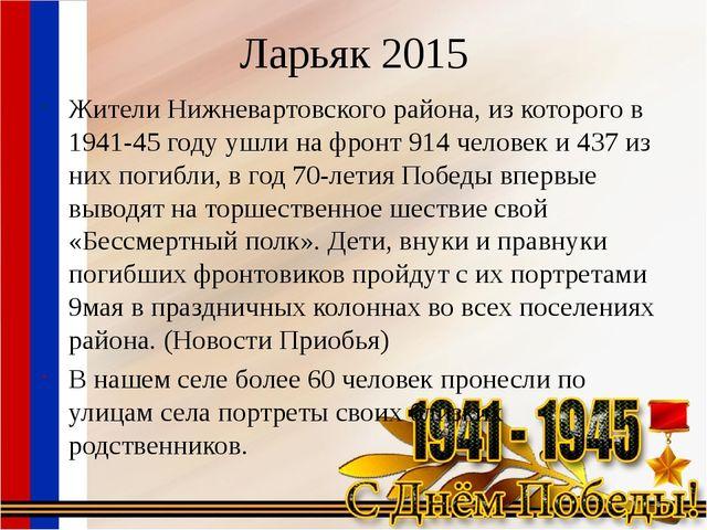Ларьяк 2015 Жители Нижневартовского района, из которого в 1941-45 году ушли н...