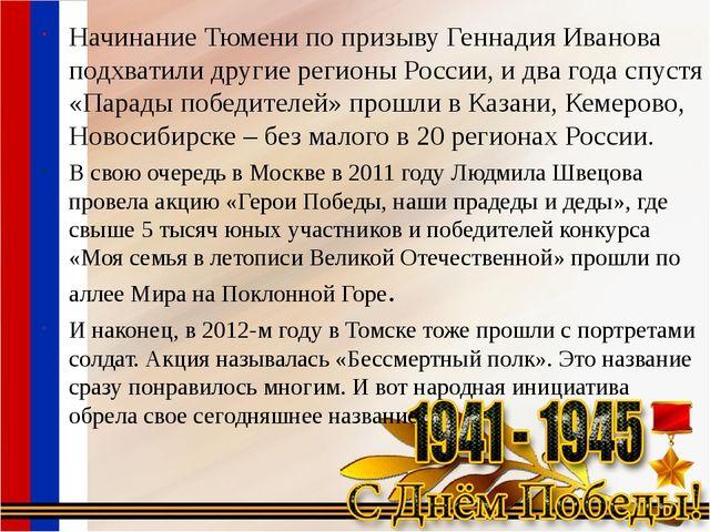 Начинание Тюмени по призыву Геннадия Иванова подхватили другие регионы России...