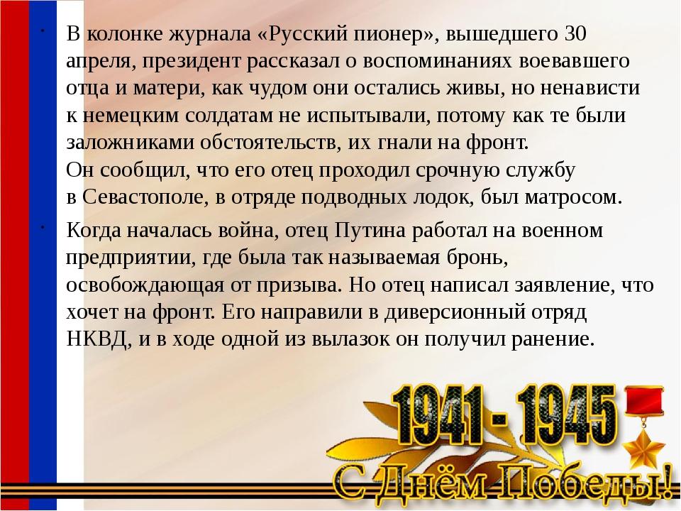 Вколонке журнала «Русский пионер», вышедшего 30 апреля, президент рассказал...