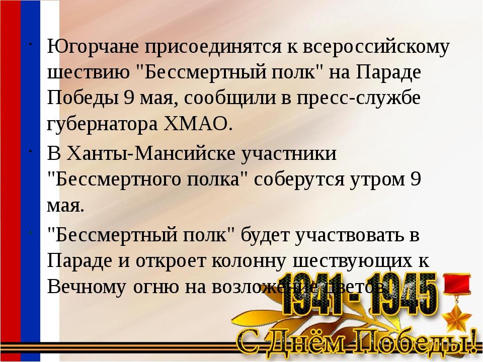 """Югорчане присоединятся к всероссийскому шествию """"Бессмертный полк"""" на Параде..."""