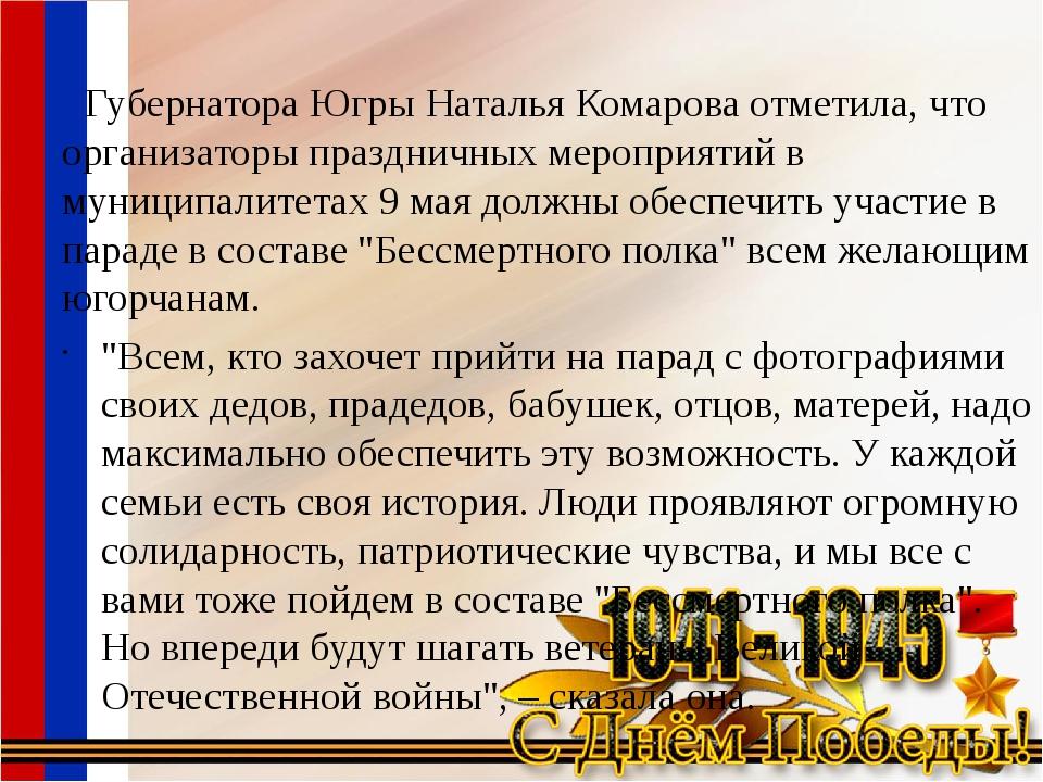 Губернатора Югры Наталья Комарова отметила, что организаторы праздничных мер...