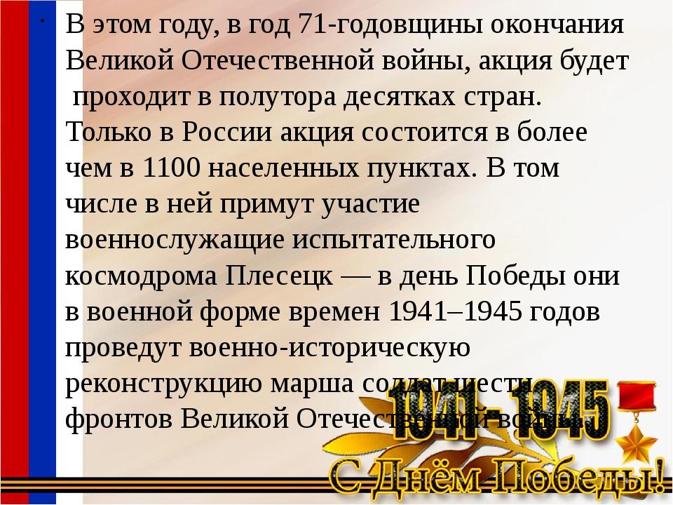 Вэтом году, вгод 71-годовщины окончания Великой Отечественной войны, акция...