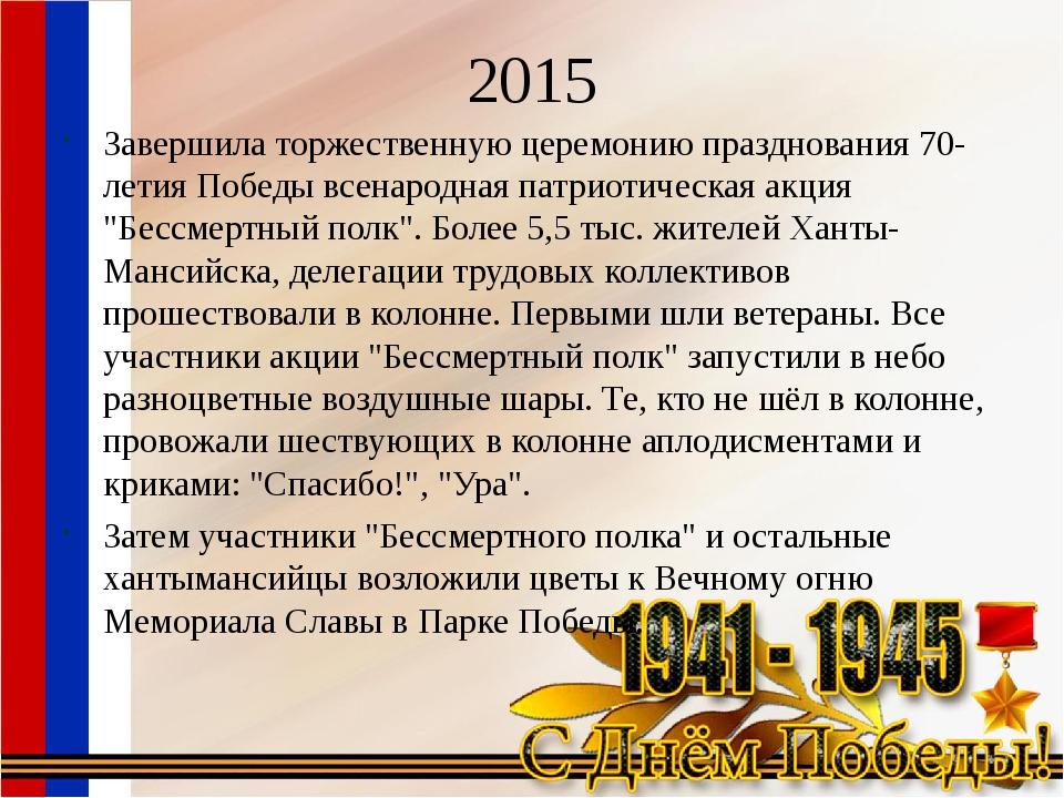2015 Завершила торжественную церемонию празднования 70-летия Победы всенародн...