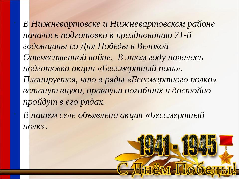 В Нижневартовске и Нижневартовском районе началась подготовка к празднованию...