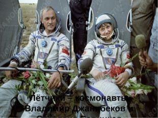 Лётчики – космонавты Владимир Джанибеков и Светлана Савицкая