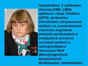 Награждена: 2 орденами Ленина (1982, 1984), орденом «Знак Почёта» (1976), мед