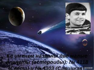 Её именем названы две малые планеты (астероиды): № 4118 (Света) и № 4303 (Сав