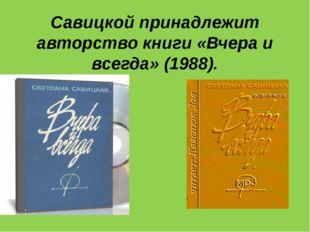 Савицкой принадлежит авторство книги «Вчера и всегда» (1988).