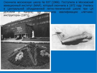 Окончила московскую школу № 637 (1966). Поступила в Московский авиационный ин