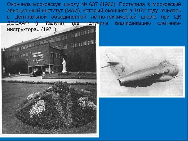 Окончила московскую школу № 637 (1966). Поступила в Московский авиационный ин...