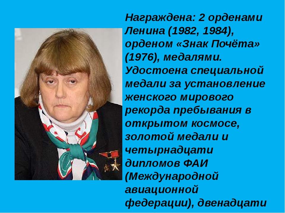Награждена: 2 орденами Ленина (1982, 1984), орденом «Знак Почёта» (1976), мед...