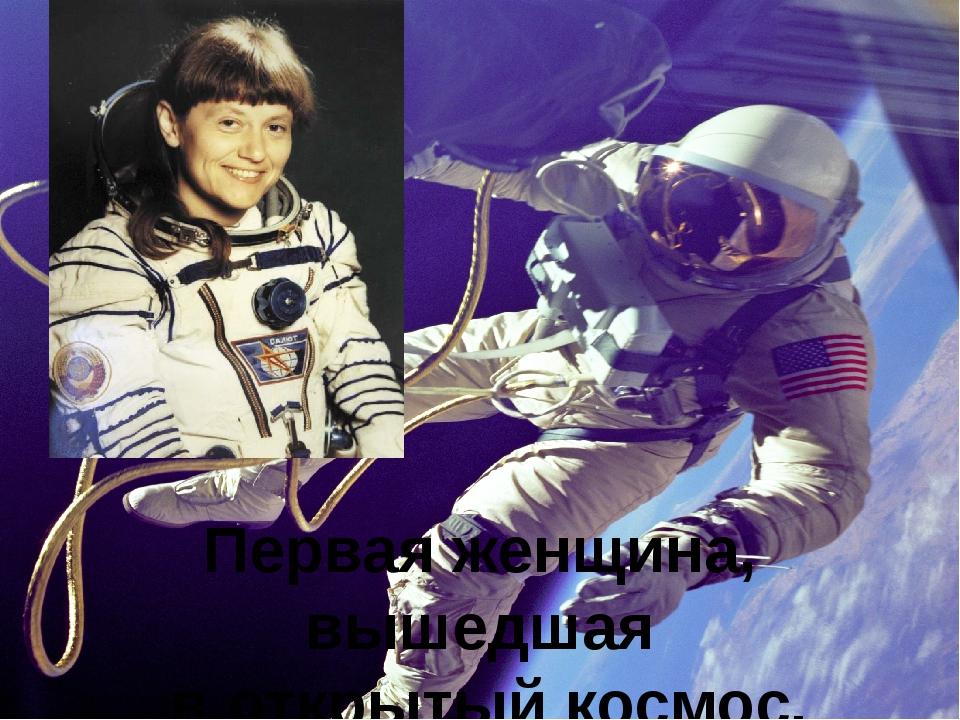 Первая женщина, вышедшая в открытый космос.