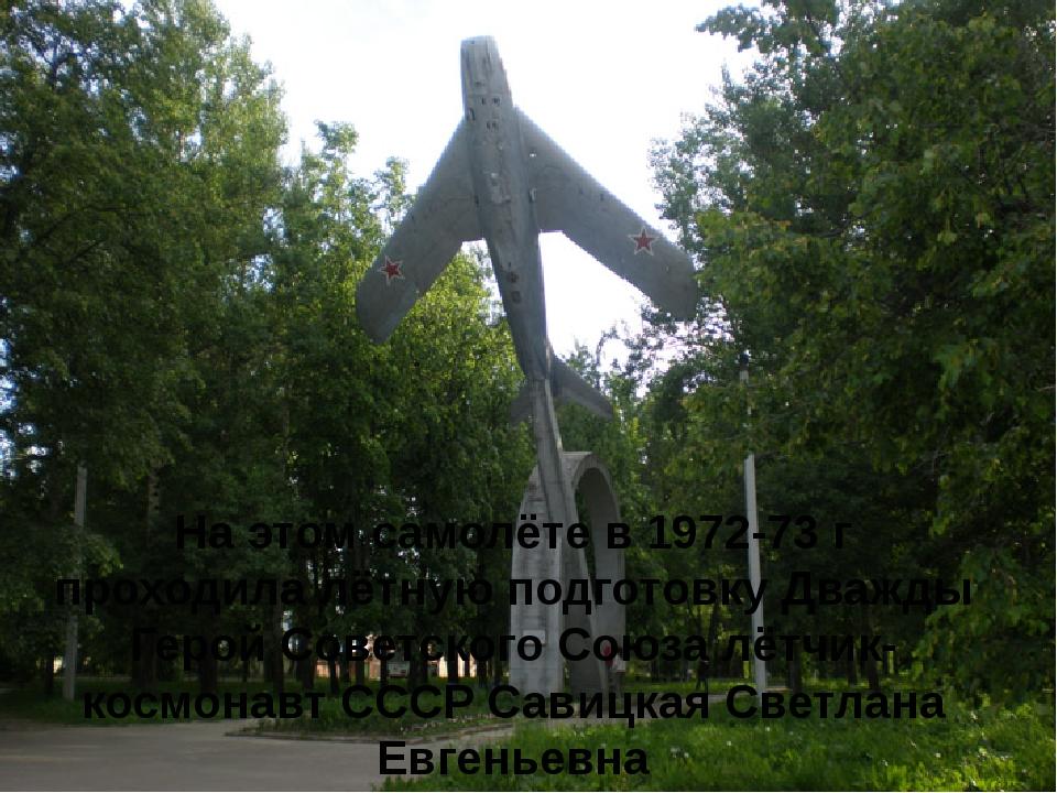 На этом самолёте в 1972-73 г проходила лётную подготовку Дважды Герой Советск...