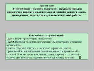 Как работать с презентацией. Шаг 1. Изучи презентацию «Водоросли». Шаг 2. Вып