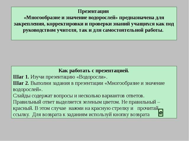 Как работать с презентацией. Шаг 1. Изучи презентацию «Водоросли». Шаг 2. Вып...