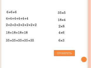6+6+6 4+4+4+4+4+4 2+2+2+2+2+2+2+2 18+18+18+18 35+35+35+35+35 6×3 4×6 2×8 35×5