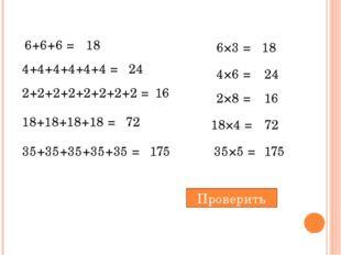 6+6+6 = 4+4+4+4+4+4 = 2+2+2+2+2+2+2+2 = 18+18+18+18 = 35+35+35+35+35 = 6×3 =