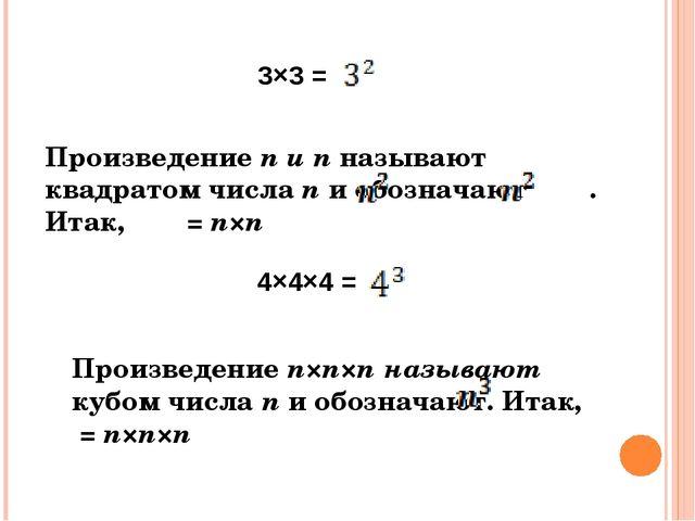 3×3 = Произведение n и n называют квадратом числа n и обозначают . Итак, = n×...