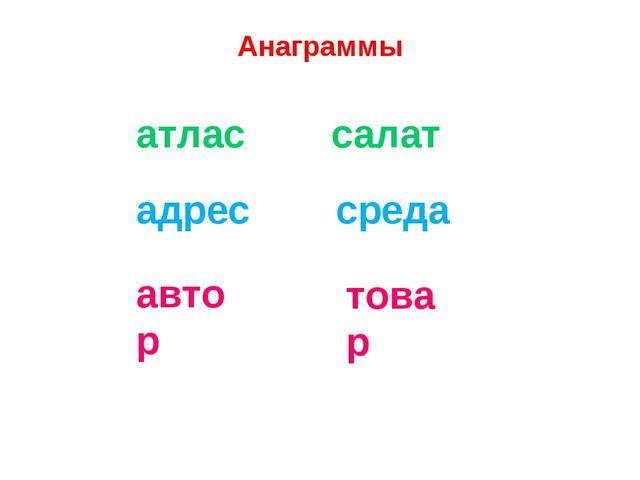 Анаграммы атлас салат адрес автор среда товар