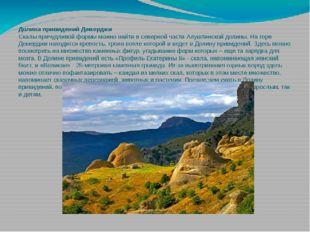 Долина привидений Демерджи Скалы причудливой формы можно найти в северной ча