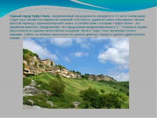 Горный город Чуфут-Кале. Средневековый город-крепость находится в 2,5 км от Б