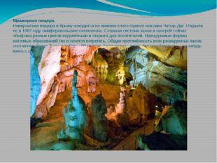 Мраморная пещера. Невероятная пещера в Крыму находится на нижнем плато горног
