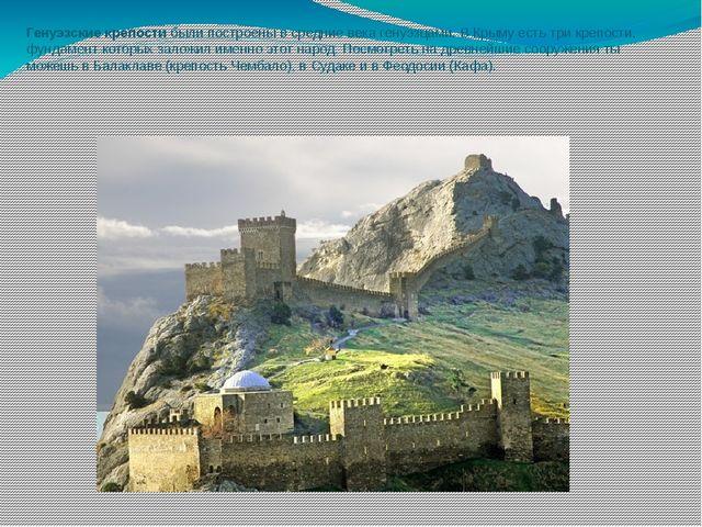 Генуэзские крепости были построены в средние века генуэзцами. В Крыму есть тр...
