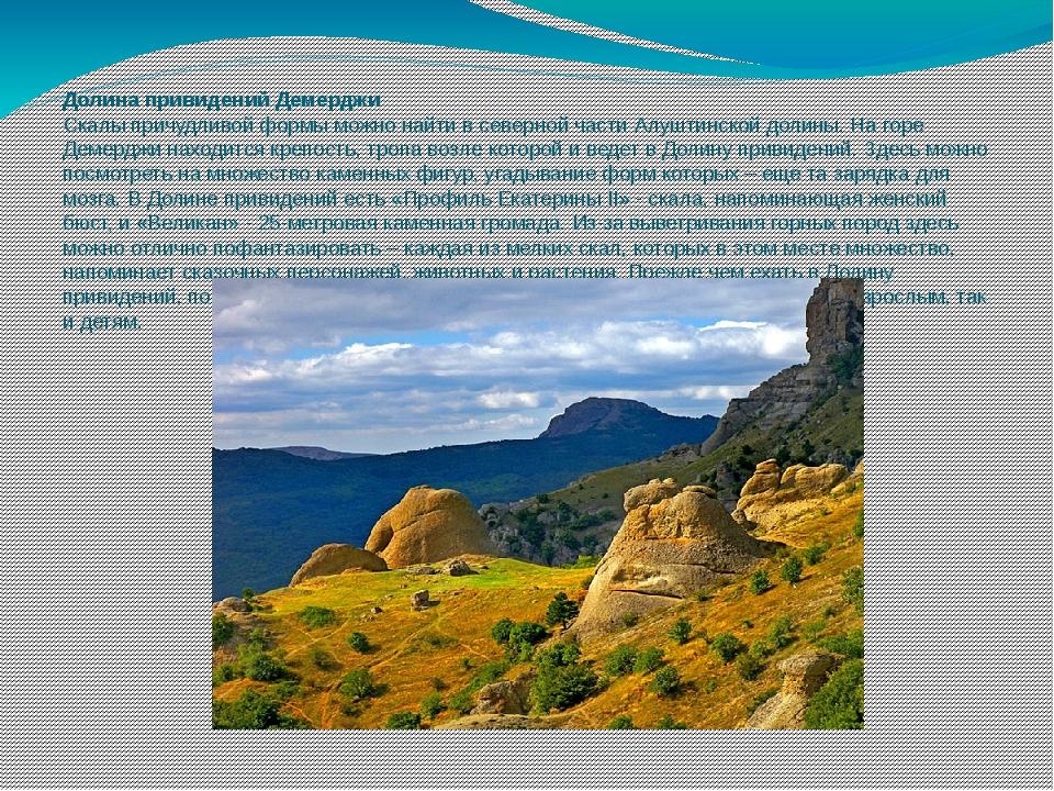 Долина привидений Демерджи Скалы причудливой формы можно найти в северной ча...