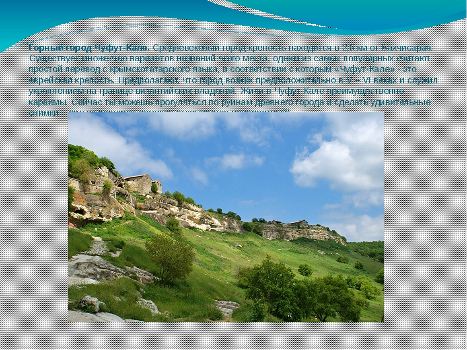Горный город Чуфут-Кале. Средневековый город-крепость находится в 2,5 км от Б...