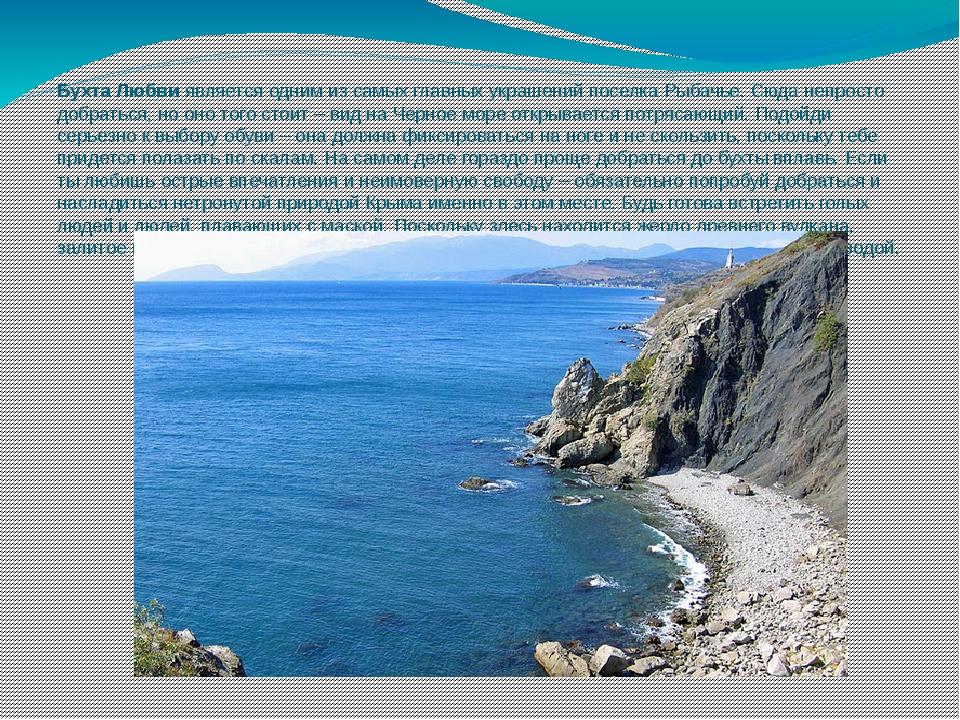 Бухта Любви является одним из самых главных украшений поселка Рыбачье. Сюда н...