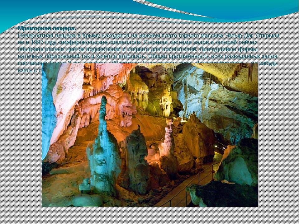 Мраморная пещера. Невероятная пещера в Крыму находится на нижнем плато горног...