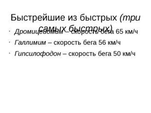 Быстрейшие из быстрых (три самых быстрых) Дромицейомим – скорость бега 65 км/