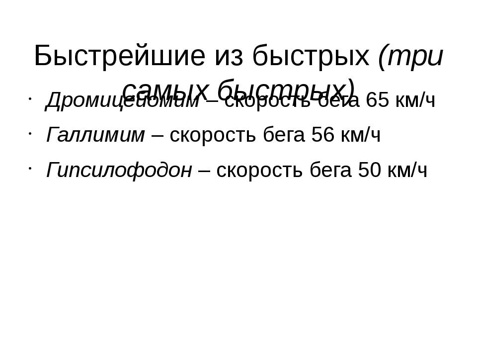 Быстрейшие из быстрых (три самых быстрых) Дромицейомим – скорость бега 65 км/...