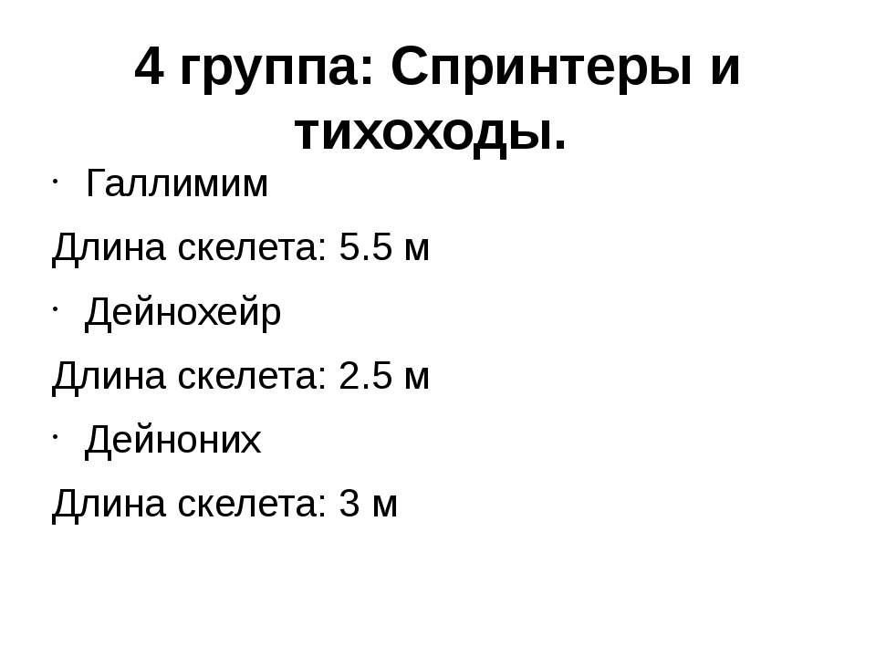 4 группа: Спринтеры и тихоходы. Галлимим Длина скелета: 5.5 м Дейнохейр Длина...