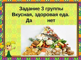 Задание 3 группы Вкусная, здоровая еда. Да нет