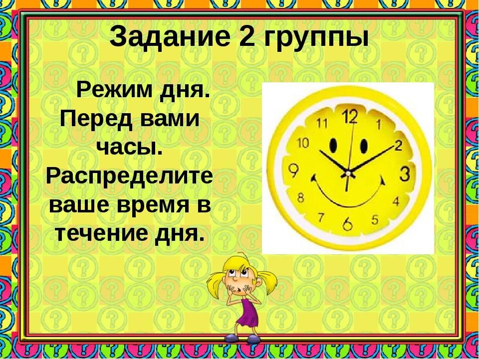 Задание 2 группы Режим дня. Перед вами часы. Распределите ваше время в течени...